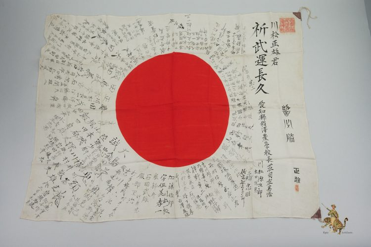 Japanese Flag with Signatures