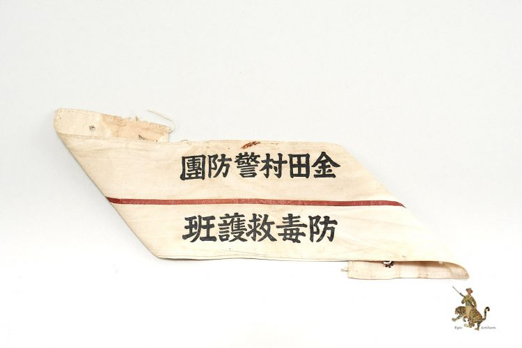 Japanese Gas Rescue Team Armband